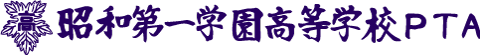 昭和第一学園高等学校PTA公式ホームページ